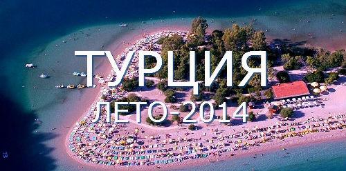 Раннее бронирование в Турцию от Тез Тур (Tez Tour) из СПб