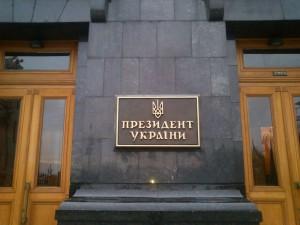 В резиденцию украинского президента снова начали пускать туристов