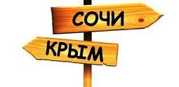 Два главных курорта России свяжут морское и авиасообщение!
