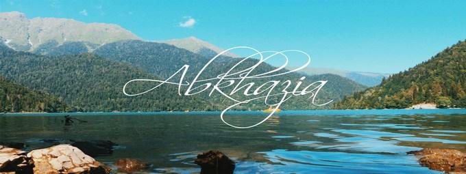 Гостеприимная Абхазия!