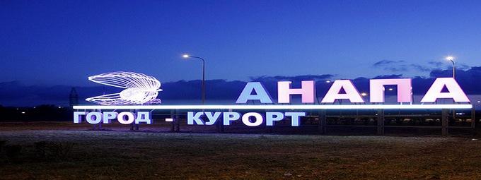 В Анапу из СПб!