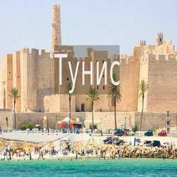 Тунис - лето 2018!