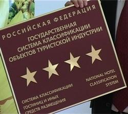 Российские гостиницы будут обязаны получить «звезды»