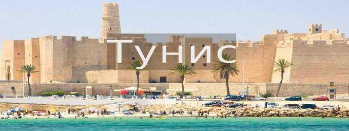 Место где можно счастливо отдыхать - Тунис