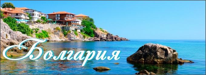 Солнечная Болгария в июне